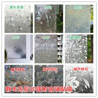 glass film stickers insulation door sunscreen electrostatic 3d laser transparent window films stickers 45cm