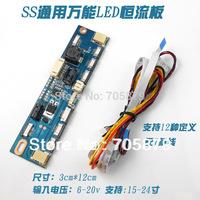5pcs/lot New Universal LED Constant current board,LED universal inverter FOR LED panel,Constant current source