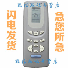 wholesale air conditioner remote control