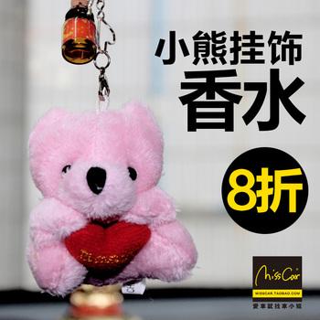 Free shipping Hanging bear perfume car perfume fragrance aromatherapy floweryness marine fruital