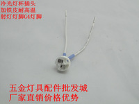 Fitting accessories cold light lamp spotlights plug spotlights pin g4 lamp base ceramic lamp