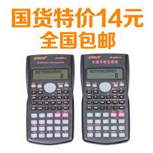 cheap calculator light