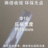 Free shipping Phi . 10mm transparent heat shrink tube heat shrink tubing heat shrinkable tube eco-friendly  1 meter