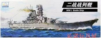 Navy Small model yamato tape electric