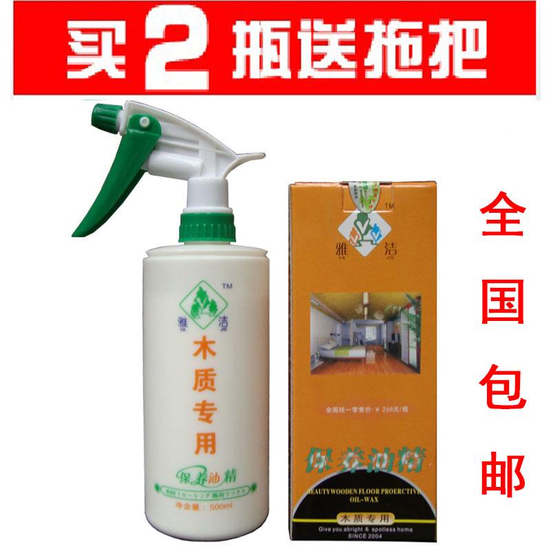 Ivory wood floor oil solid wood compound bamboo flooring nursing wool essential oil liquid wax 2 mop(China (Mainland))