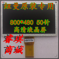 Free shipping 7inch LCD screen KR070PM7T 1030300713 for MIKI6910 Tablet Display screen ,50pin LCD ,size:163*97mm