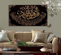 Modern Islamic Oil painting Surah Al-Ikhlas - Arabic Art - Calligraphy Wall Decoration Golden,brown 02