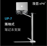 Up-7 laptop floor mount laptop cooling rack lounged floor mount