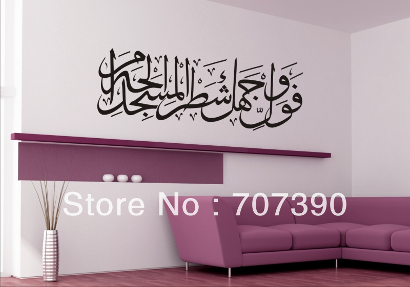 New 90 275cm muslim design wall decor art decals vinyl for Home decor 90 off