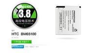 PISEN mobile phone battery  BM65100(603e) for HTC E1(603e)