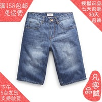 Vancl summer all-match water wash denim knee-length pants Men vj313 Dark Blue