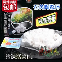 Pokemon quartz hexagonal 500ml fish tank aquarium filter material ceramic ring glass ring