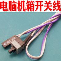 Computer computer case switch line light touch switch host switch line restart line power key reset