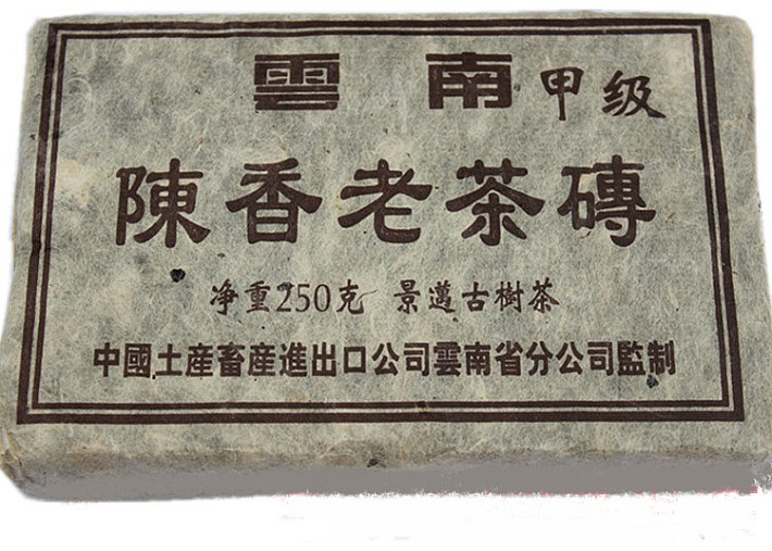 20 years old yunnan puer tea pu er 250g premium Chinese yunnan the puer tea puerh