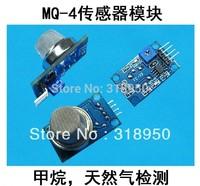 Free shipping ! 10pcs/lot MQ-4 gas methane sensor module MQ4 for arduino