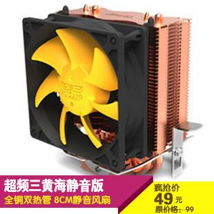 Yswc mini s83 edition intel mute amd cpu heatsink fan belt heatpipe