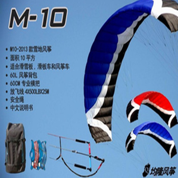 2013 M10 Snow kite,Traction Kite 10m2 Nylon Kite free shipping