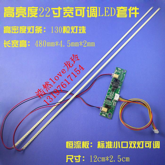 21.5 22 led widescreen adjustable kit lcd screen refires led lcd conversion kit(China (Mainland))