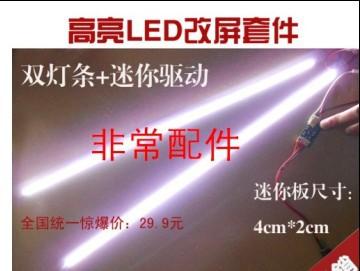 Ansus 21.5 22 led mini board refit lcd screen set(China (Mainland))
