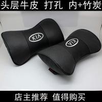 Sorento KIA k5 k3 k2 genuine leather pillow car headrest kaozhen