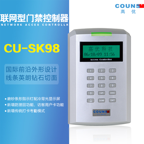 Free shipping Couns sk98 access control machine intelligent access control access control password access(China (Mainland))