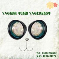 Yag mirror mirror yag lens