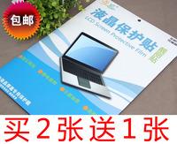 Laptop screen film protective film 10 11 12 13 14 15 widescreen computer radiation-resistant