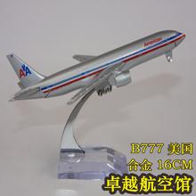 popular american airline us