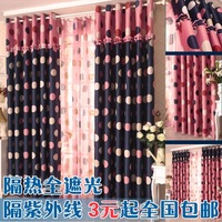 Curtain finished product quality  dodechedron curtain thickening big dot