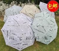 Free Shipping Newspaper umbrella sun protection umbrella folding
