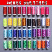 DIY Silk thread  Rayon viscose hand embroidery Thread 40 colors 100m/pcs Free shipping