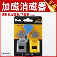 Exclusive Set Configuration screwdriver screwdriver plus porcelain degaussing magnetic metal increased dedicated ks-1301