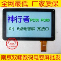 Freelander 9 pd50 pd60 touch capacitance touch screen opd-tpc0042