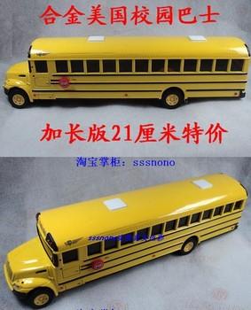 Lengthen version of alloy car bus school bus Large 21 box