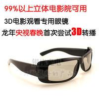 3d4d5d line 3d polarized glasses thick lenses