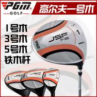 Pgm golf ball rod 1 wood 5 wood iron wood ball wood