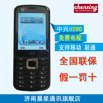 For zte   zte u280 free tv mobile phone java qq 3g student machine