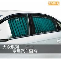 Free Shipping, Volkswagen lavida jettas honourable polo new bora car poson sun-shading curtain car curtain
