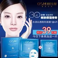 Osmun aqua invisible mask moisturizing protein moisturizing silk facial mask