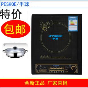 Hemisphere cooker mini perfect hot pot furnace high power panel cooking