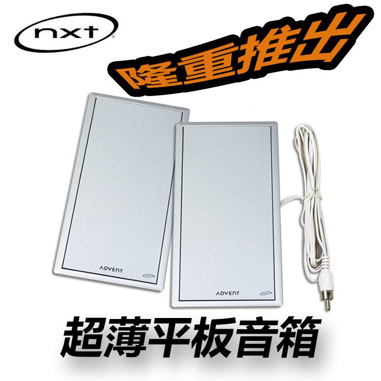 Nxt wall mounted speaker audio ultra-thin speaker flat panel speaker sticker a pair of(China (Mainland))