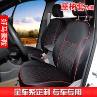 Cherys e5 amulet a5 a3 seat cover cloud 2 c30 c50 special car seat cover