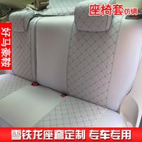 Citroen seat cover bombards roewe 550 350 cs35 fiat pentium b50b70z seat cover