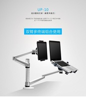 Up-10 laptop desk notebook cooling mount  for SAMSUNG   tablet desktop mount