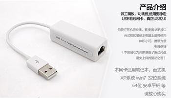 Tablet ethernet converter usb2.0 wired network card rj45 usb network card ethernet cable interface