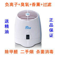 Negative ion air purifier oxygen bar fresh machine ozone formaldehyde second hand smoke essential oil Free shipping