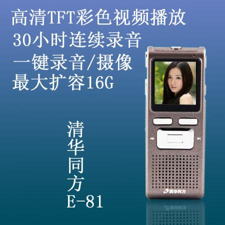 High quality Professional e81 tsinghua tongfang hd voice recorder mini video camera Free shipping(China (Mainland))