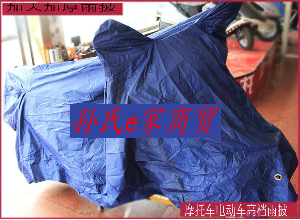 Extra large plus size thickening motorcycle scooter electric bicycle rain cover car cover(China (Mainland))