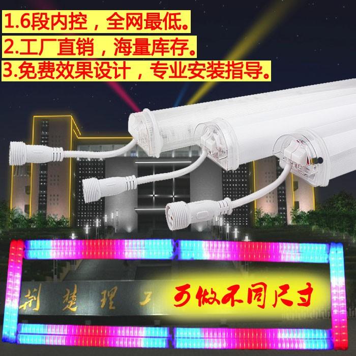 Led guardrail tube digital tube colorful 108 beads contour light rainbow led tube outdoor waterproof(China (Mainland))