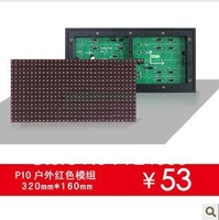 p10 outdoor single color led display module